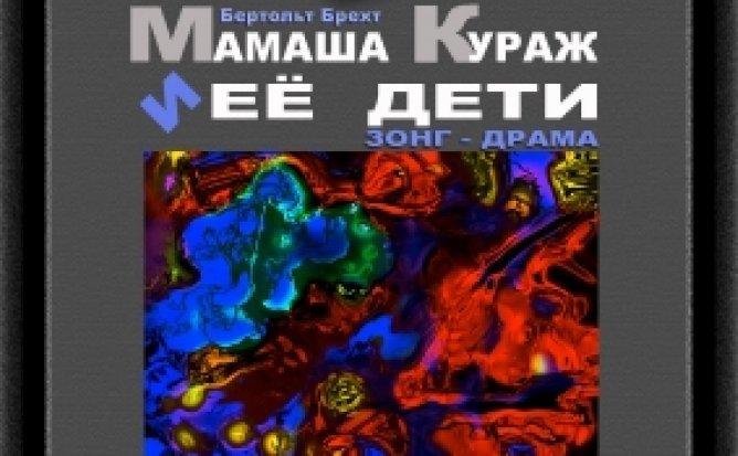 ОТМЕНА - МАМАША КУРАЖ И ЕЕ ДЕТИ - 23.05.21 в 18-00