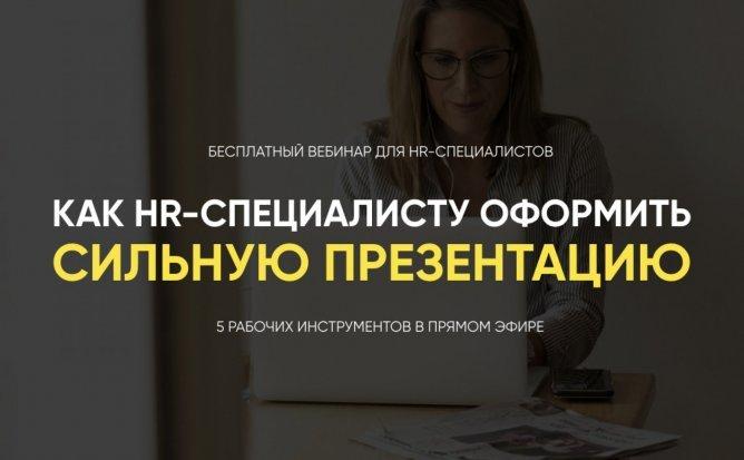 Сильные презентации для HR-специалиста