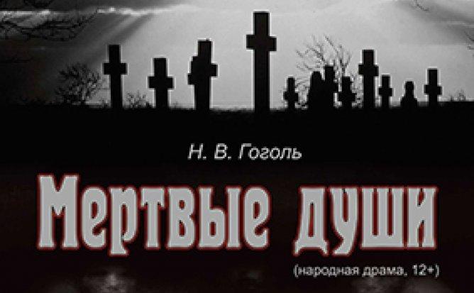 МЕРТВЫЕ ДУШИ - 24.09.21 в 19-00