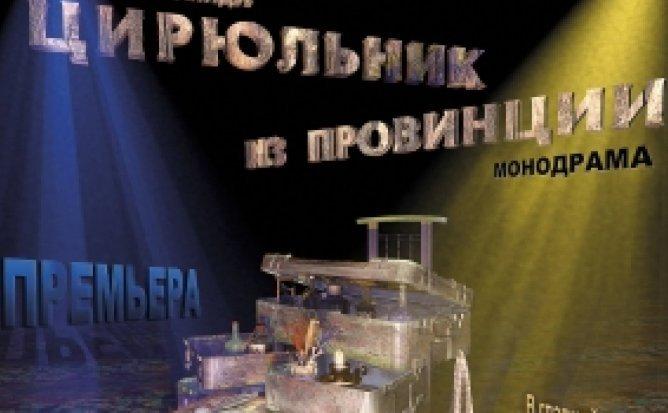 ЦИРЮЛЬНИК ИЗ ПРОВИНЦИИ - 30.01.21 в 18-00
