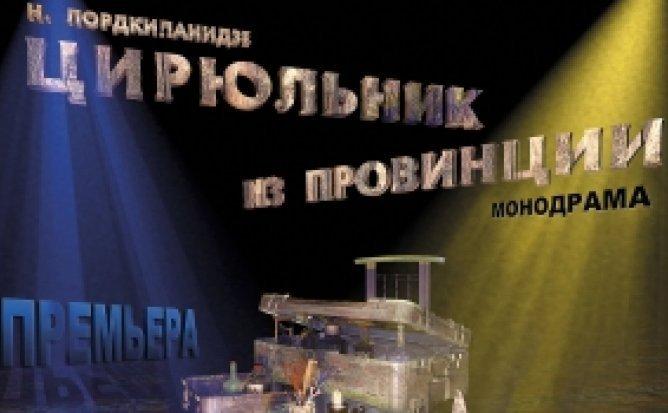 ЦИРЮЛЬНИК ИЗ ПРОВИНЦИИ 04.04.2020 г. в 18-00 час.