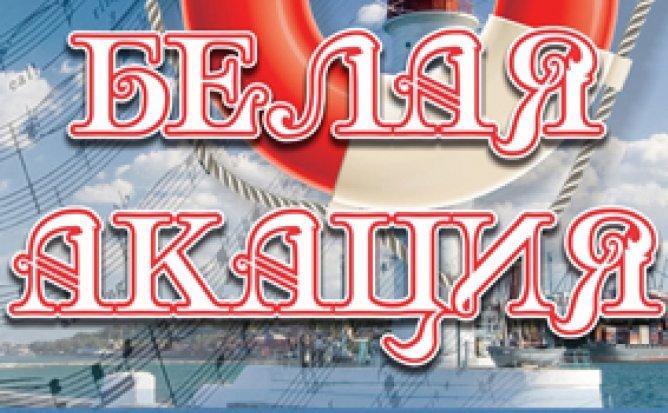 БЕЛАЯ АКАЦИЯ - 09.04.21 в 19-00