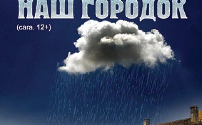 НАШ ГОРОДОК - 18.12.20 в 19-00