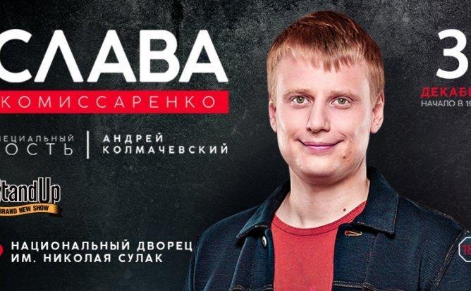 Сольный концерт Славы Комиссаренко
