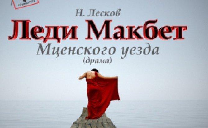 Леди Макбет Мценского уезда 22.11.2019