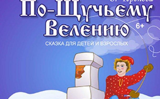 ПО ЩУЧЬЕМУ ВЕЛЕНИЮ - 29.12.20 в 11-00