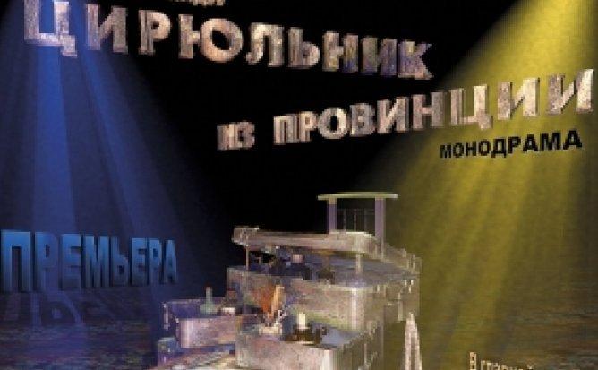 ЦИРЮЛЬНИК ИЗ ПРОВИНЦИИ - 28.02.21 в 18-00