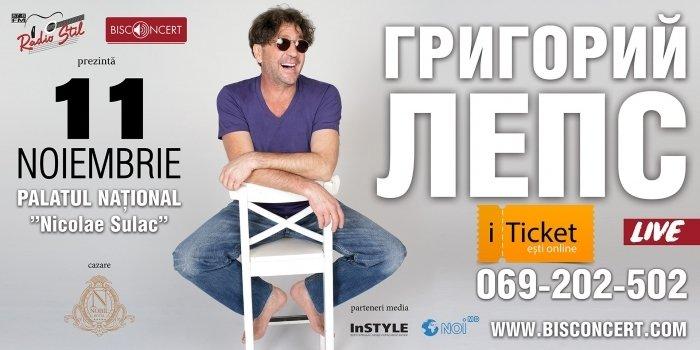 Григорий Лепс