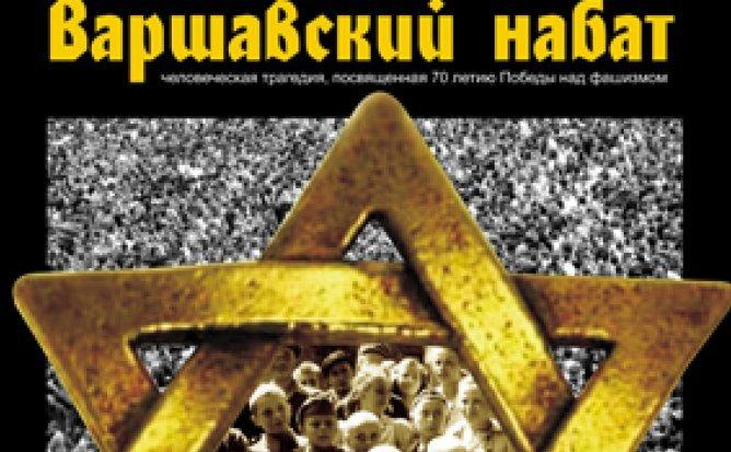 ОТМЕНА - ВАРШАВСКИЙ НАБАТ - 14.05.21 в 19-00