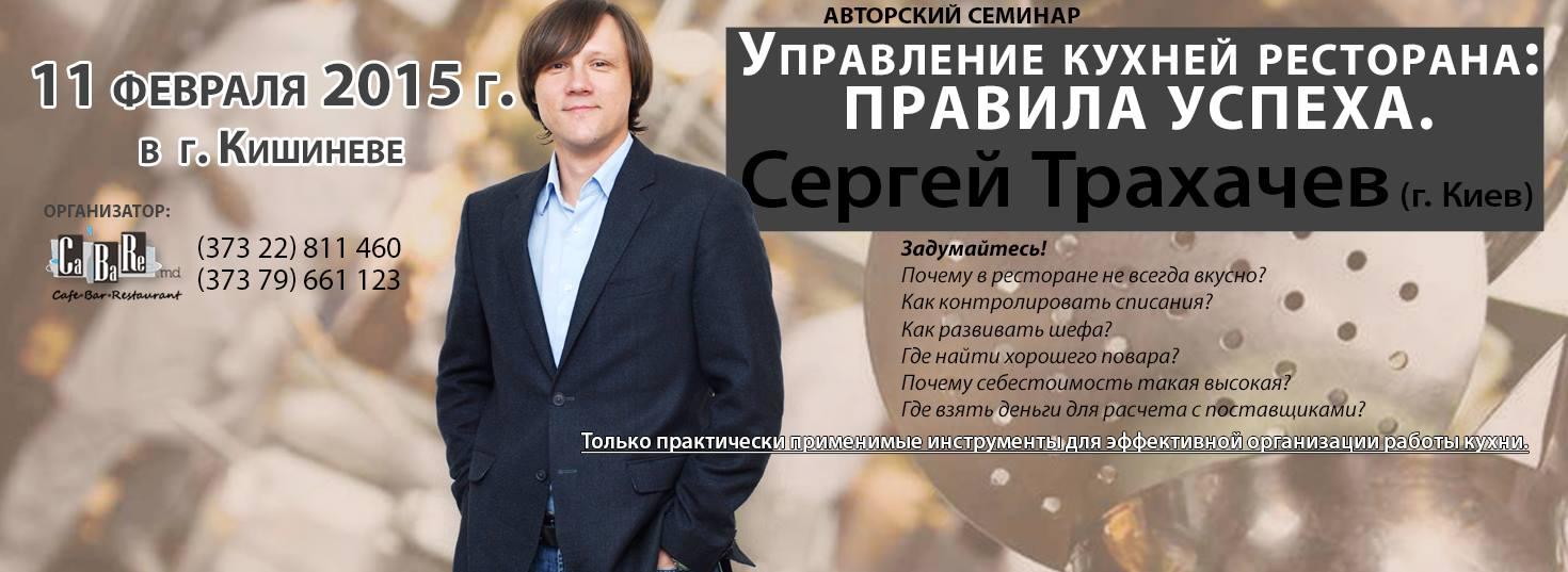 Управление кухней ресторана - Сергей Трахачев