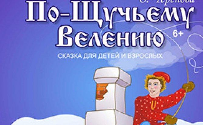 ПО ЩУЧЬЕМУ ВЕЛЕНИЮ - 30.12.20 в 11-00