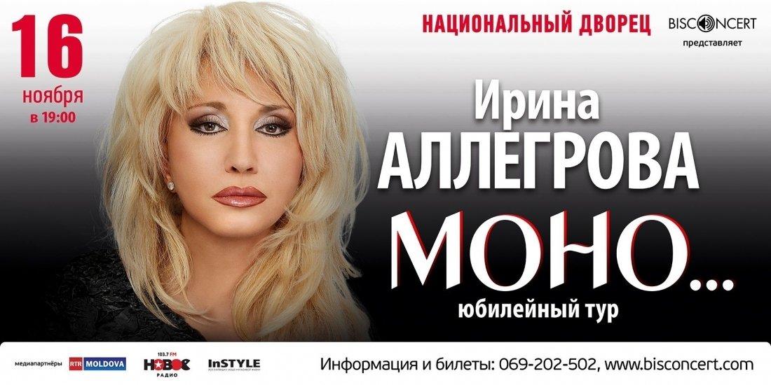 Концерт ирина аллегрова билеты цены на билеты концерта егора крида