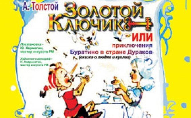ЗОЛОТОЙ КЛЮЧИК ИЛИ ПРИКЛЮЧЕНИЯ БУРАТИНО - 09.08.2020 в 11-00