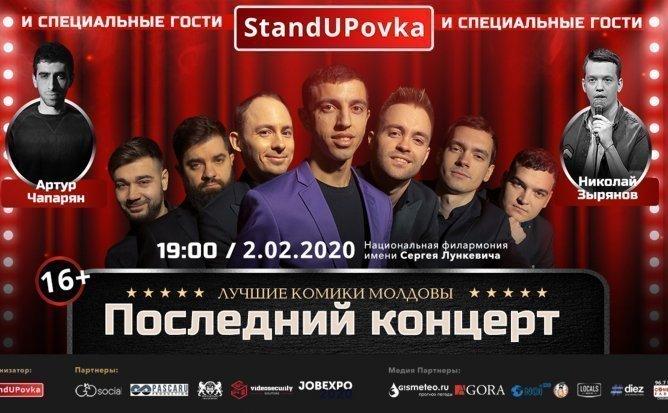 Последний концерт | Специальный гость - Александр Долгополов