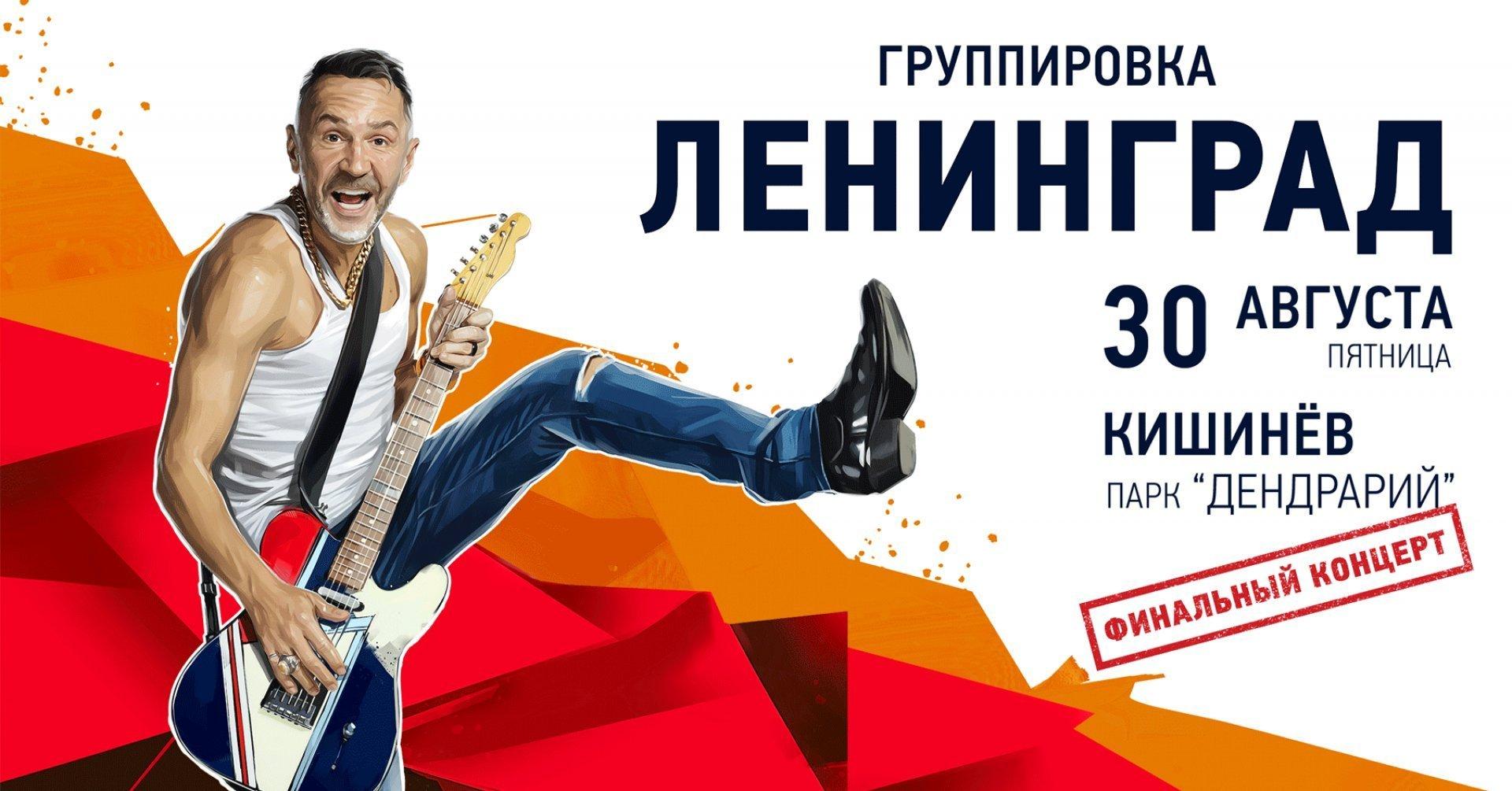 Ленинград - Финальный концерт