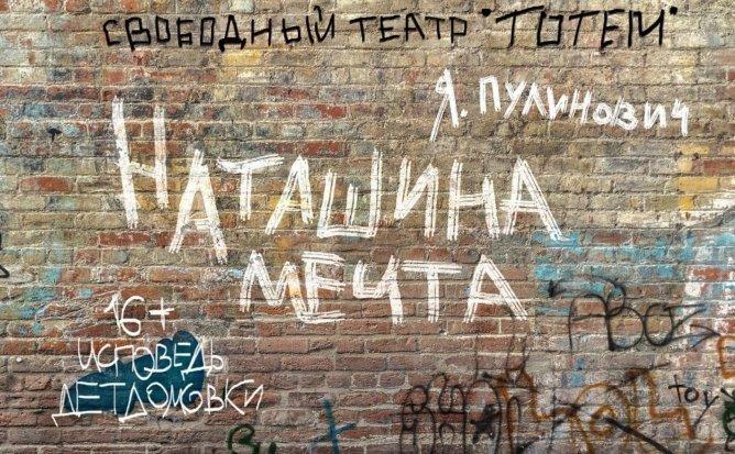 Премьера - Наташина мечта