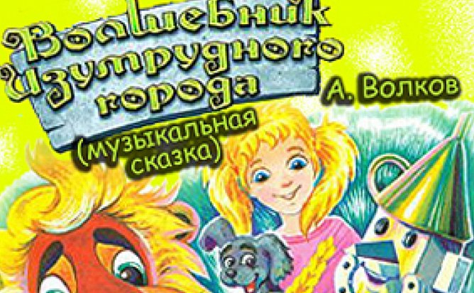 ВОЛШЕБНИК ИЗУМРУДНОГО ГОРОДА - 26.09.21 в 12-00