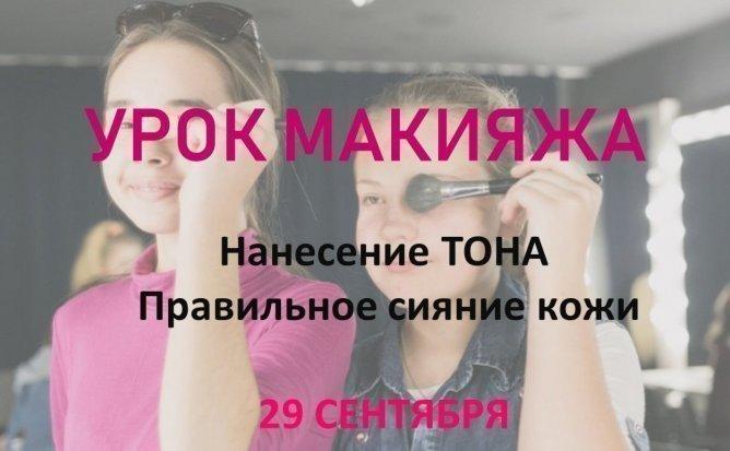 Урок по макияжу в школе для девочек Novaya Ya