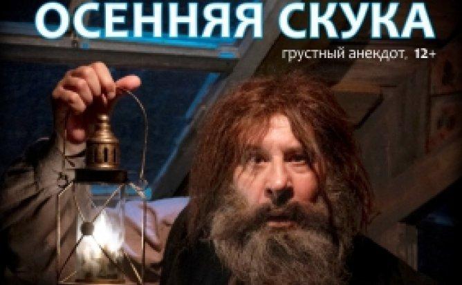 ПРЕМЬЕРА! ОСЕННЯЯ СКУКА - 26.11.21 в 19-00